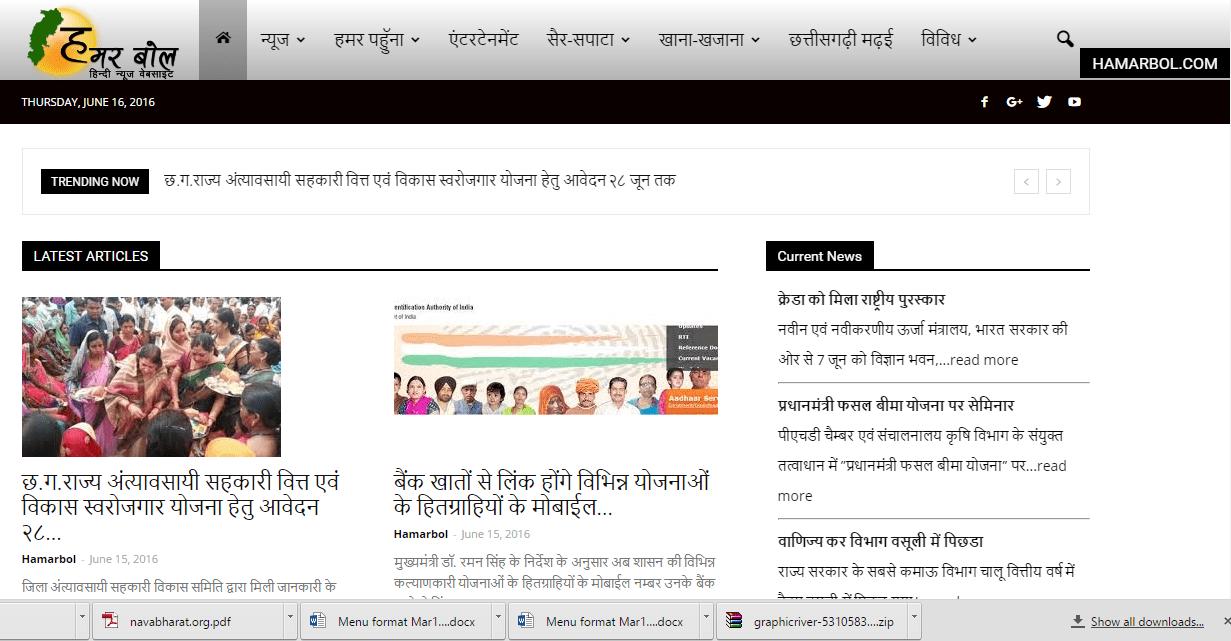 Hamarbol Raipur news portal